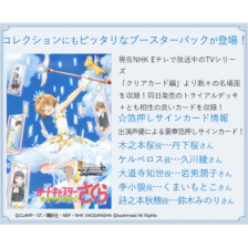 Wei? Schwarz - Booster Display: CardCaptors Sakura Clear Card (16 Packs) - JP