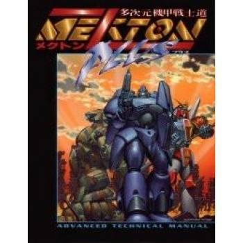 Mekton Zeta: Mekton Zeta Plus