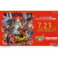 Cardfight!! Vanguard overDress - Monster Strike Super Beast God Festival Trial Deck - JP