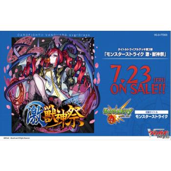 Cardfight!! Vanguard overDress - Monster Strike Geki Beast God Festival Trial Deck - JP